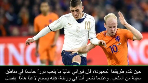 كرة قدم: دولي: فيراتي في طريقه للنجومية- فينتورا