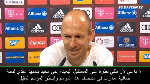 كرة قدم:الدوري الألماني: روبين يأمل الحصول على عقد جديد بعد تمديد عقده لسنة