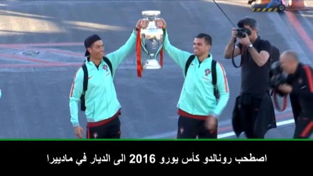 لقطة: كرة قدم: رونالدو يصطحب كأس يورو 2016 الى الديار