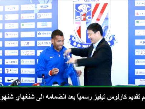 لقطة: كرة قدم: شنغهاي شنهوا يقدم اللاعب تيفيز