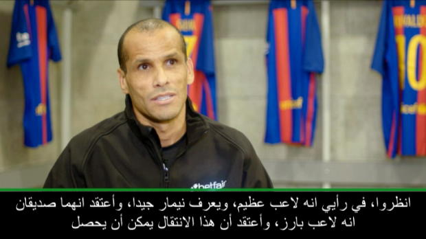 عام: كرة قدم: على كوتينيو الانضمام الى برشلونة - ريفالدو