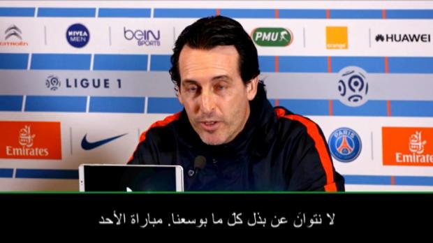 كرة قدم: الدوري الفرنسي: إيمري يأمي إمتاع عشاق سان جرمان