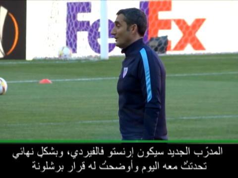 كرة قدم: الدوري الإسباني: فلسفة فالفيردي تلائم برشلونة- بارتوميو