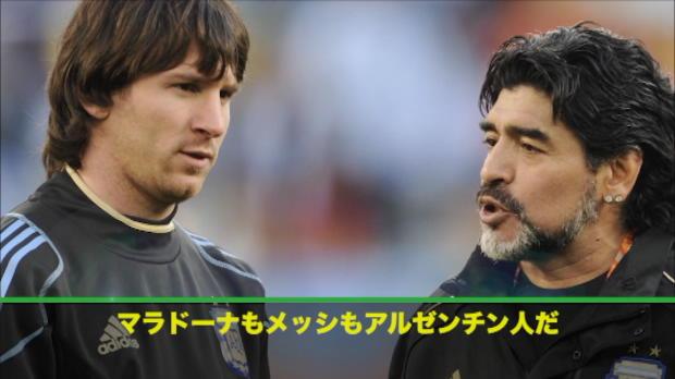 「メッシはマラドーナを超えられない」アルゼンチンの天才2人をバティストゥータ氏が比較