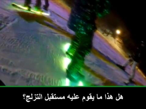 لقطة: رياضات شتويّة: ألواح تزلّج مضيئة أنارت ليل وادي هاكوبا