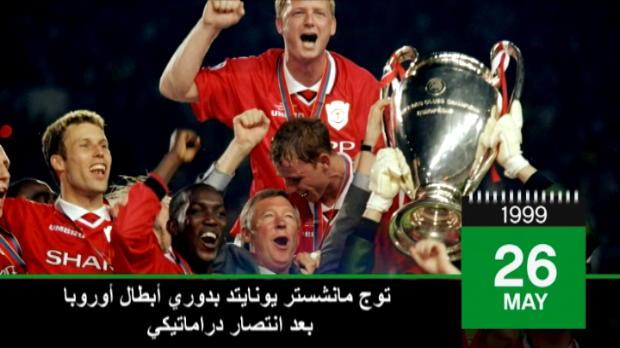 في مثل هذا اليوم: كرة قدم: فوز دراماتيكي لليونايتد عام 1999