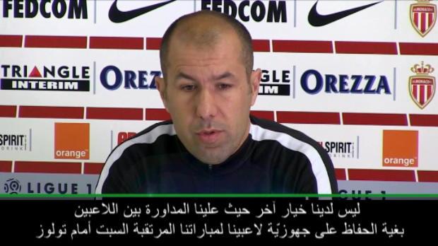 كرة قدم: الدوري الفرنسي: المداورة بين اللاعبين مطلبٌ ملح بالنسبة إلينا- جارديم