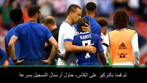 كرة قدم: كأس انكلترا: تشلسي لم يفقد تركيزه بعد خسارة الكأس- كانتي
