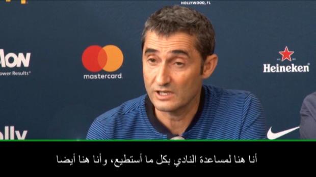 كرة قدم: كأس الأبطال الدولية: فالفيردي يقلل من الشائعات حول الانتقالات