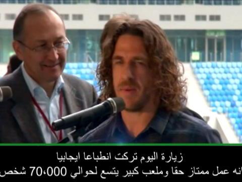 كرة قدم: مونديال 2018: بويول معجب بملعب سانت بطرسبرغ