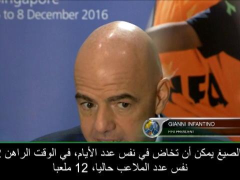 كرة قدم: كأس العالم: زيادة عدد المنتخبات في كأس العالم أمر جيد - اينفانتينو