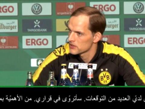 عام: كأس ألمانيا: الغموض يكتنف مستقبل توخيل مع بوروسيا دورتموند