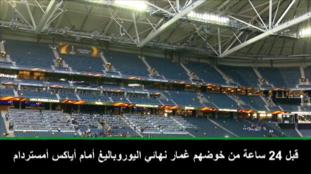 كرة قدم: يوروباليغ: لاعبو يونايتد يفترشون استاد ستوكهولم قبيل ولوجهم النهائي
