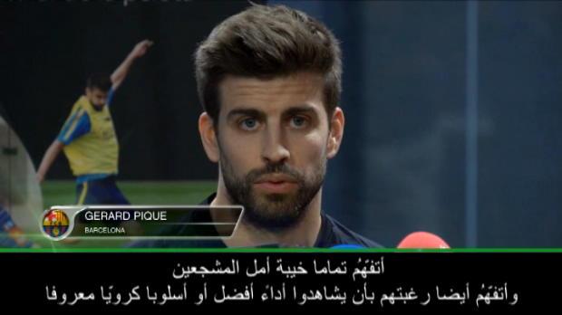 كرة قدم: الدوري الإسباني: من الضروري أن يبقى برشلونة أكبر من مجرّد ناد- بيكيه