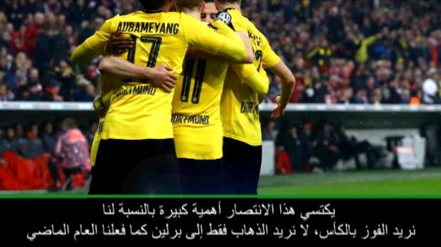 كرة قدم: كأس المانيا: دورتموند تخطى مرحلة صعبة - توخيل