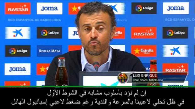 كرة قدم: الدوري الإسباني: تكتيكات برشلونة أوتيتْ ثمارها بشكل متكامل- إنريكي