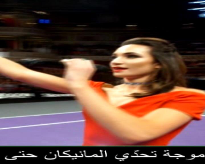لقطة: تنس: تحدّي المانيكان يعود إلى الواجهة-- من بوابة عالم التنس