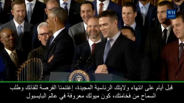 عام: بايسبول: باراك أوباما يهمز من قناة كابس بتشجيع وايت سوكس