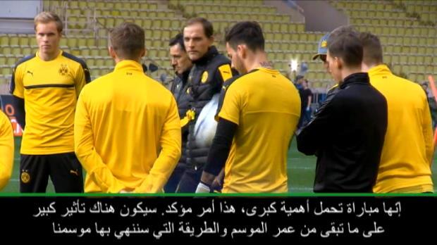 كرة قدم: كأس ألمانيا: موقعة نصف النهائي ستحدّد مسار موسمنا- توخيل