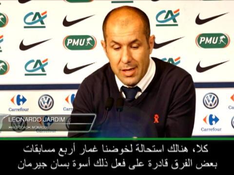 كرة قدم: كأس فرنسا: جارديم يدافع عن خياراته عقب الهزيمة الثقيلة أمام سان جيرمان