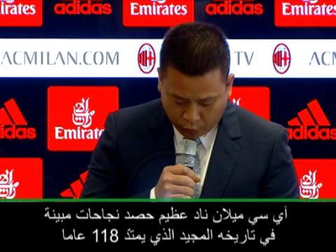 كرة قدم: الدوري الإيطالي: المستثمرون الصينيون يحكمون قبضتهم على آي سي ميلان
