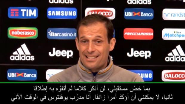 كرة قدم: الدوري الإيطالي: أنا سعيدٌ جدا في يوفنتوس- أليغري