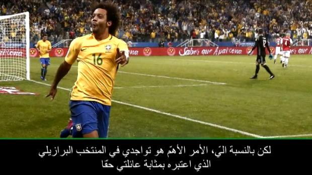 عام: كرة قدم: مارسيلو يشيد بوحدة البرازيل
