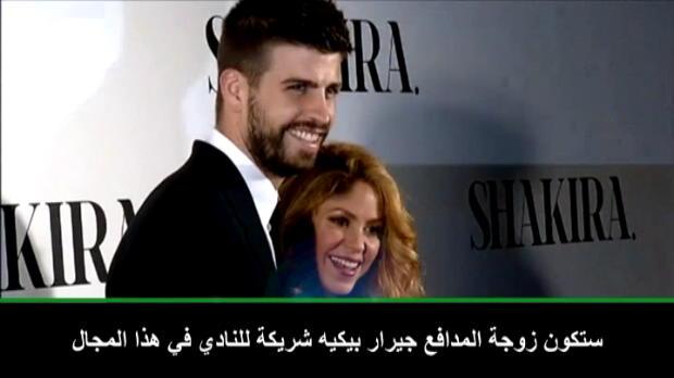 كرة قدم: الدوري الإسباني: شاكيرا تنضم لحملة برشلونة للأعمال الخيرية