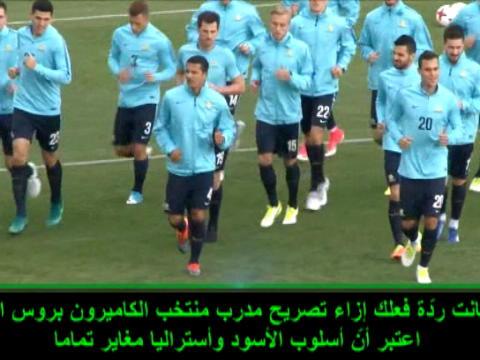 كرة قدم: كأس القارات: منتخب أستراليا لا يعتمدْ أسلوبا هجوميّا مباشرا- بوستيكوغلو