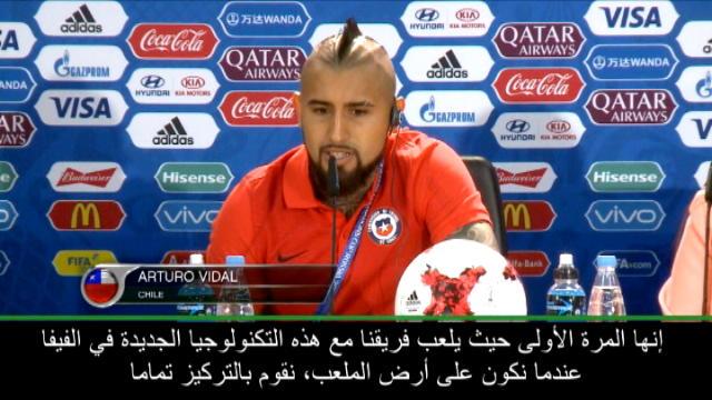 كرة قدم: كأس القارات: فيدال يعتقد أن تقنية الإعادة بالفيديو عادلة