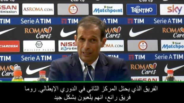 كرة قدم: الدوري الإيطالي: أليغري أدرك ان اليوفي لن يتوج في روما