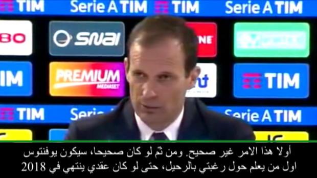 كرة قدم: الدوري الإيطالي: أليغري ينفي شائعة إنتقاله الى أرسنال