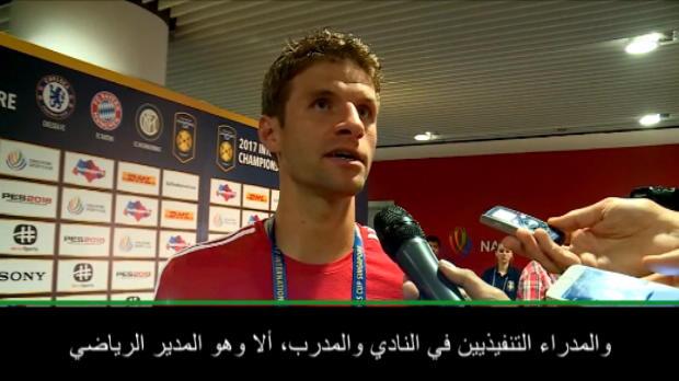 كرة قدم: كأس الأبطال الدولية: مولر يشيد بأهمية منصب المدير الرياضي