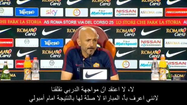كرة قدم: الدوري الإيطالي: سباليتي ليس مشتت الذهن بسبب لقاء لاتسيو