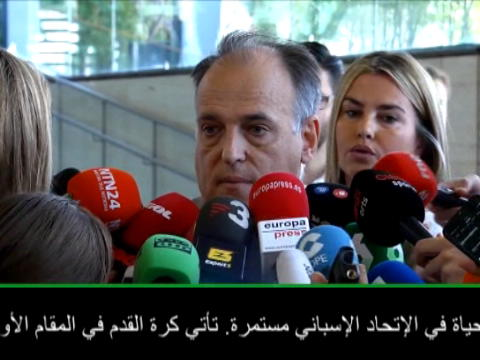 كرة قدم: الدوري الإسباني: رئيس الليغا يستجيب للادعاءات