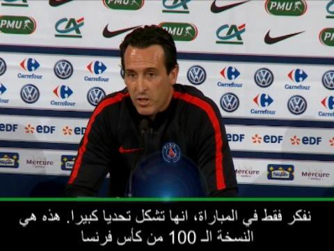 كرة قدم: كأس فرنسا: من المهم لباريس سان جرمان إنهاء الموسم مع لقب - إيمري