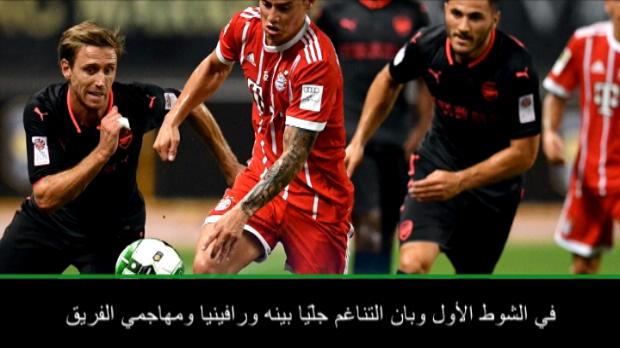 كرة قدم: كأس الأبطال الدوليّة: أداء رودريغيز أمام أرسنال محطّ إعجاب أنشيلوتي