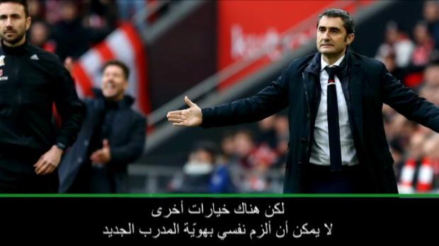 كرة قدم: الدوري الإسباني: فالفيردي يشكّل خيارا مثاليّا لتدريب برشلونة- بيكيه