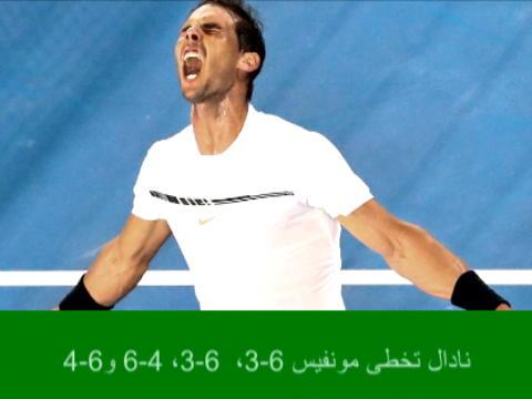 تنس: بطولة أستراليا المفتوحة: أضواء على اليوم الثامن.. نادال يواصل حملته بنجاح
