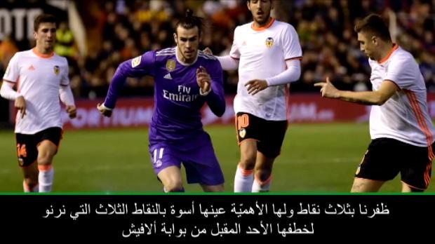 """كرة قدم: الدوري الإسباني: فورو يثمّن فوز فالنسيا أمام """"الكبير"""" ريال مدريد"""