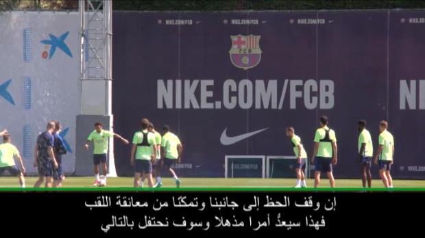 عام: الدوري الإسباني: حريّ ببرشلونة التركيز على لقب الليغا- إنريكي