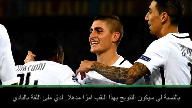 كرة قدم: كأس فرنسا: فيراتي وماتويدي سعيدان بالبقاء في سان جيرمان
