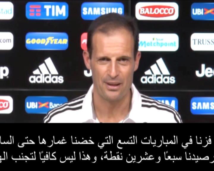 كرة قدم: الدوري الإيطالي: أليغري يرفض فكرة معانقة يوفي لقب السكوديتو منذ الآن