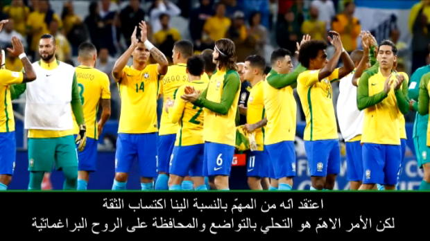 عام: كرة قدم: ينبغي ان تبقى البرازيل متواضعة- ويليان
