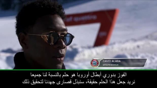 كرة قدم: الدوري الألماني: ألابا وريبيري يتطلعان للنجاح في ابطال اوروبا