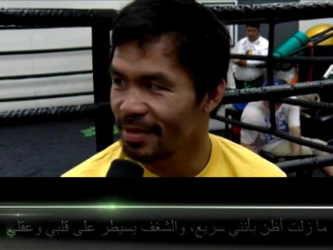 عام: ملاكمة: ما زلت أشعر بأنني قوي- باكياو