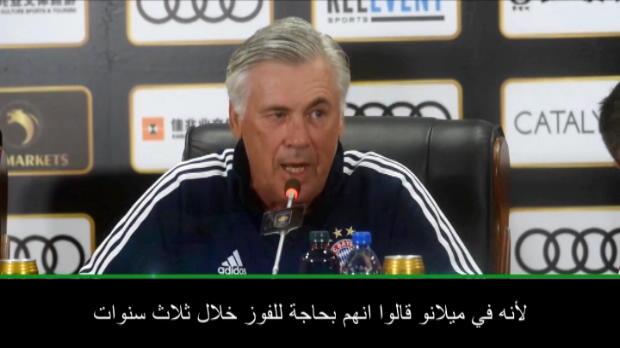 عام: كرة قدم: ليس هناك سر في الفوز بدوري أبطال أوروبا - أنشيلوتي