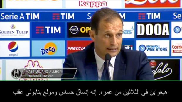 """كرة قدم: الدوري الإيطالي: العودة إلى نابولي """"عاطفيّة"""" بالنسبة لهيغواين- أليغري"""