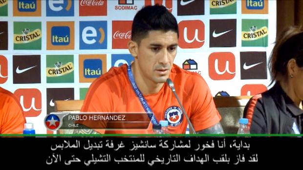 كرة قدم: كأس القارات: أنا فخور بمشاركة سانشيز غرفة تبديل الملابس - هيرنانديز