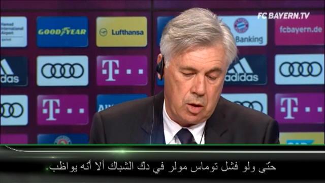 عام: الدوري الألماني: أنشيلوتي سعيدٌ إزاء نجاح مولر في كسر صيامه التهديفي